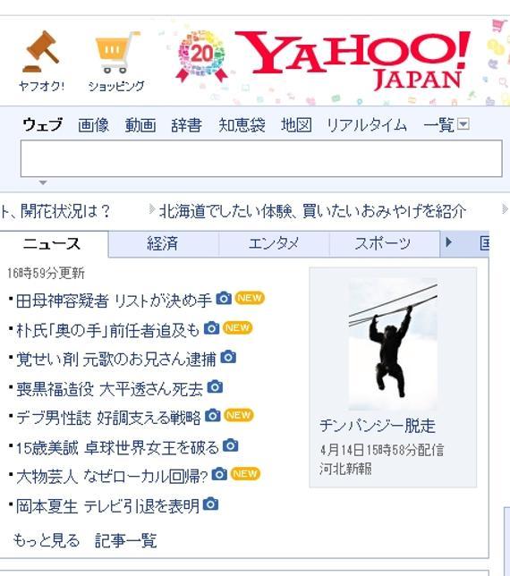 日媒网站截图