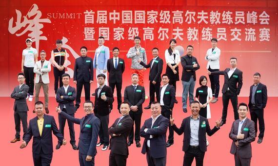 首届国家级教练员峰会在浙江龙山湖俱乐部圆满落下帷幕