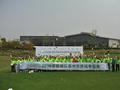 2016百佳球队泰州华侨城争霸赛抽签仪式圆满落幕