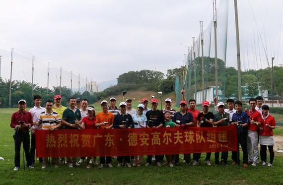 广东德安高尔夫球队在东莞建立