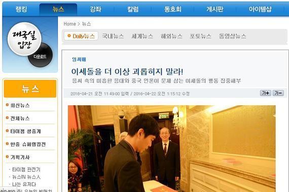 4月21日韩国太极网报导截图