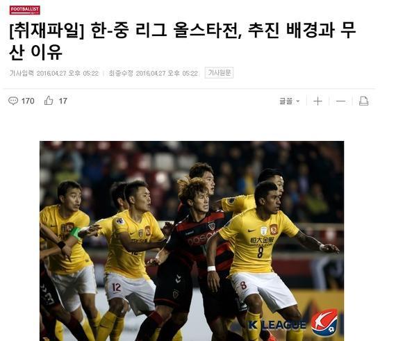 曝足协否决办中韩明星足球赛:影响国家队备战
