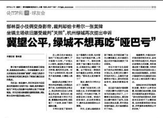 《钱江晚报》版面截屏