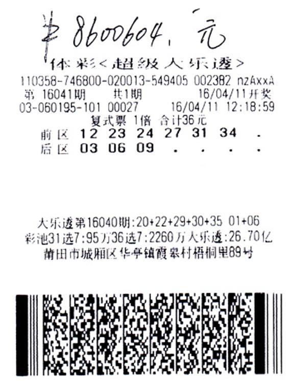 北京彩民守车牌号擒大乐透一等奖828万元