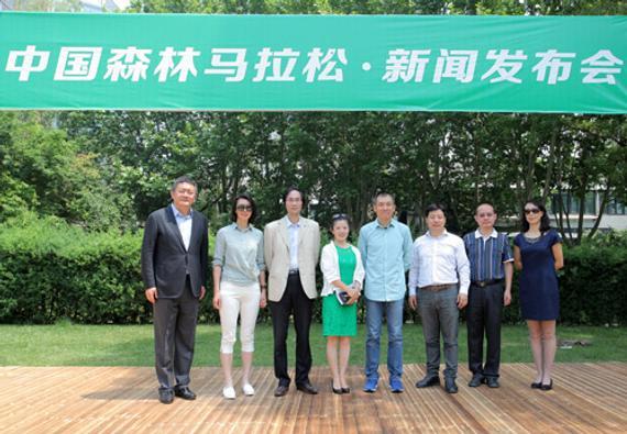 中国森林马拉松正式启动
