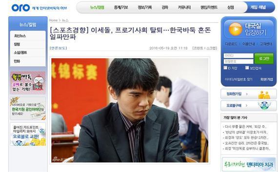棋坛聚焦李世石欲离开棋士会。