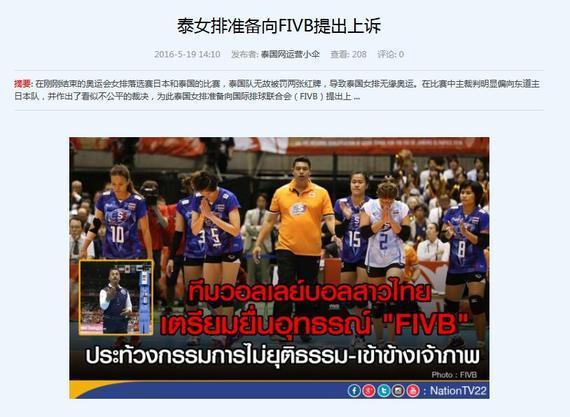 泰国网报道截屏