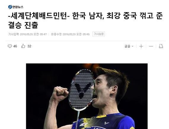 韩国媒体报导截屏