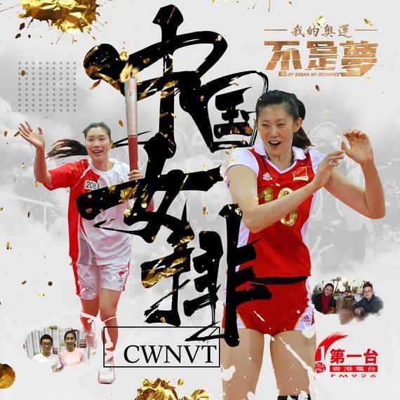 薛明做客《我的奥运不是梦》