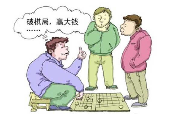 街边象棋你看过没?
