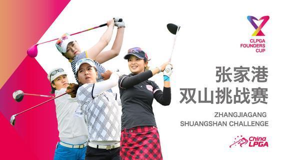 东方高尔夫国际集团就曾冠名赞助在中国举行的高尔夫国际大赛,在女子