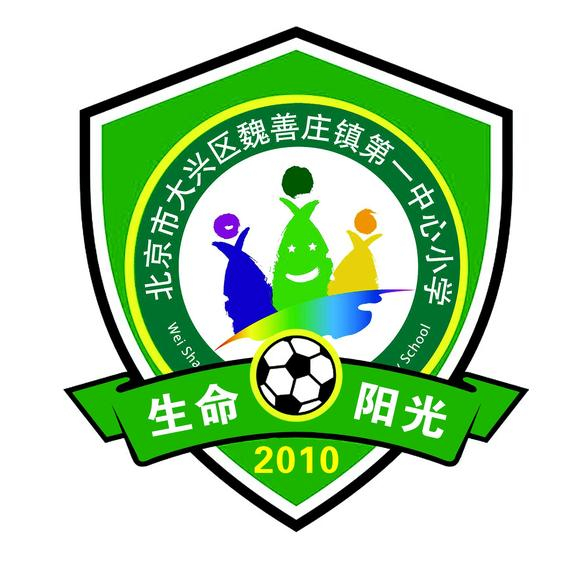 此次比赛共有32支小学生足球队参加比赛,比赛形式将完全按照4年一次的图片