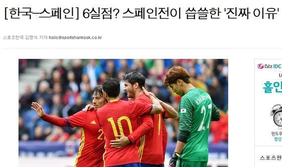 韩媒叹息1比6惨败