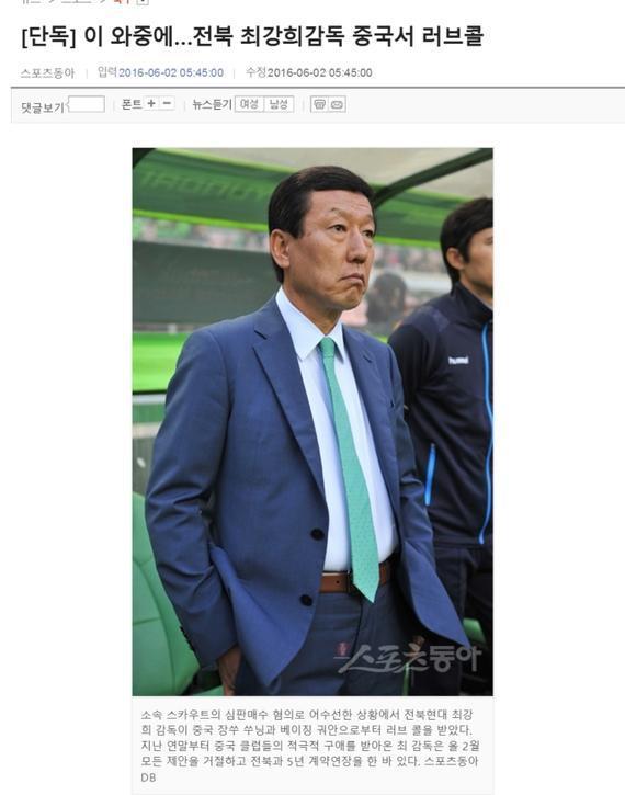韩美报道截屏