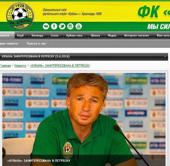 佩特莱斯库与俄罗斯球队库班谈判