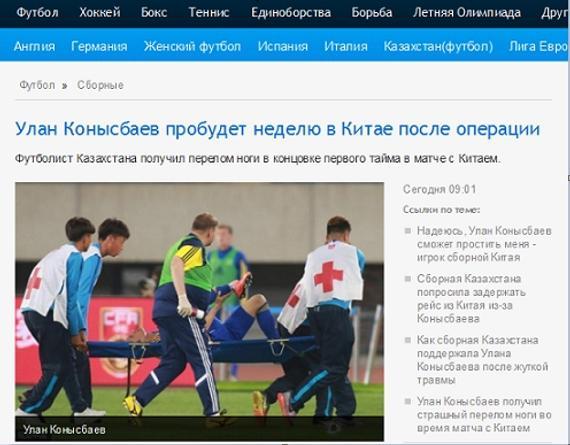 哈萨克斯坦媒体跟进国脚重伤一事