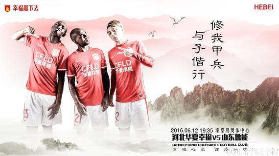 阿卡贝拉红歌谱子-6月10日,中超河北华夏幸福俱乐部通过官方微博发布了中超第12轮主