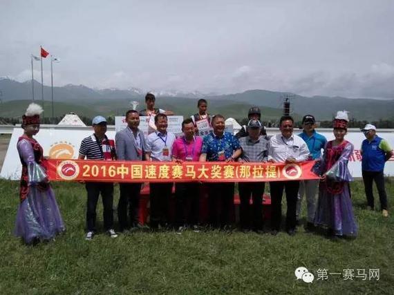 中国速度赛马大奖赛那拉提站