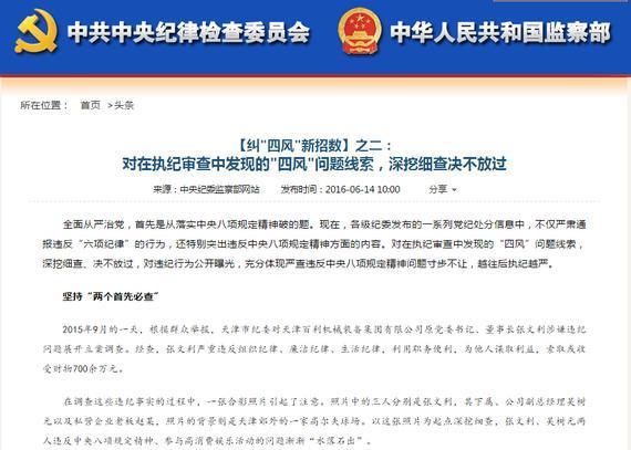 中央纪委监察部网站相关报道截屏