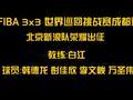 北京新浪队出征3x3世界巡回赛