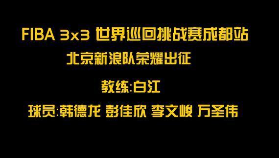 北京新浪代表队出征FIBA 3x3 全球巡回应战赛成都站