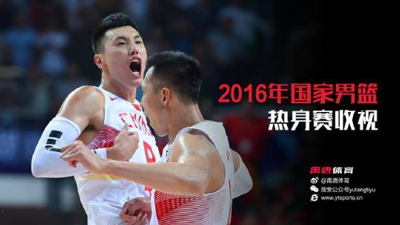 禹唐体育发布中国男篮热身赛收视率数据