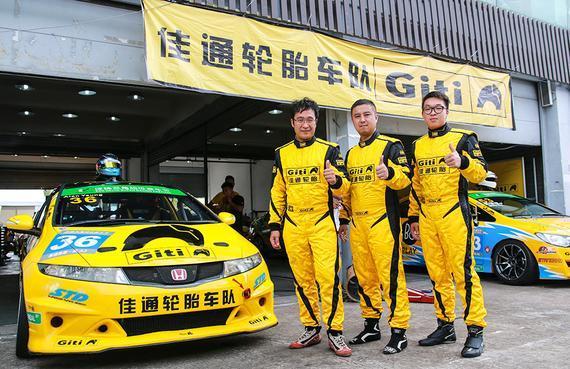 佳通轮胎车队强势出征泛珠秋季赛