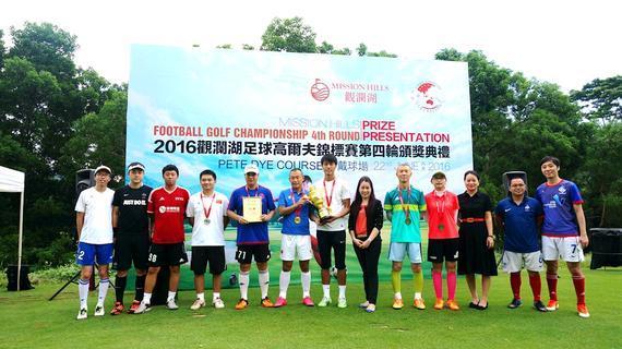 足球高尔夫锦标赛获奖选手