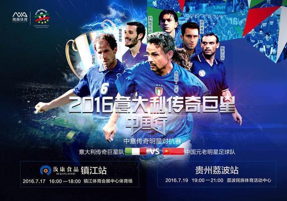 意大利传奇巨星2106再赴中国