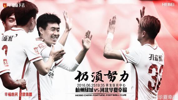 华夏战绿城海报