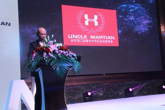中国的Uncle Martian品牌发布会