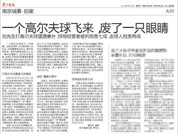 《扬子晚报》新闻报道