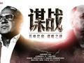 恒大发粤鲁之战海报:谋略之战