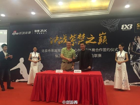 新浪体育与北京市体育局比赛办理中心成为策略协作伙伴