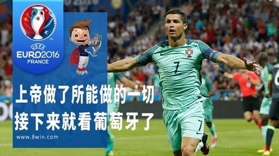 葡萄牙欧洲杯声势解读