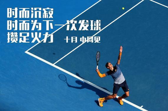 奔驰赞助网球比赛海报
