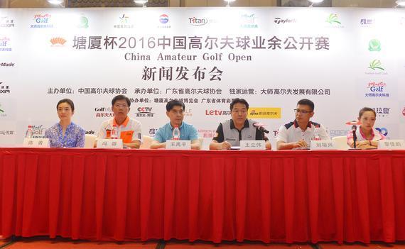 """2016""""塘厦杯""""中国高尔夫球业余公开赛新闻发布会现场"""