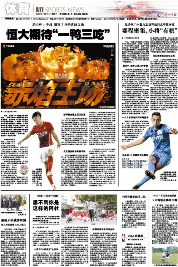 广州日报版面图