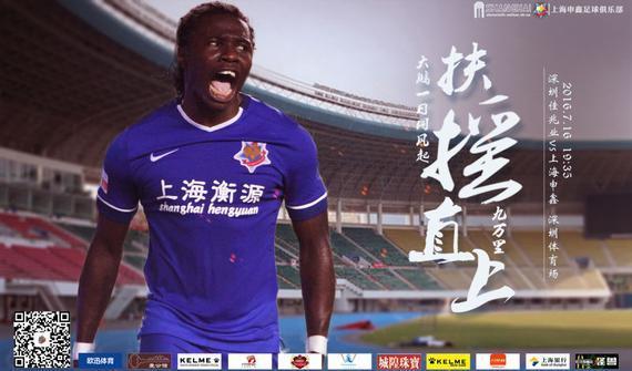 申鑫发布客场对阵深圳海报