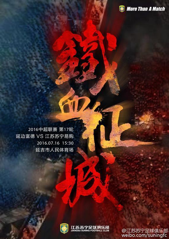 苏宁海报:铁血征城