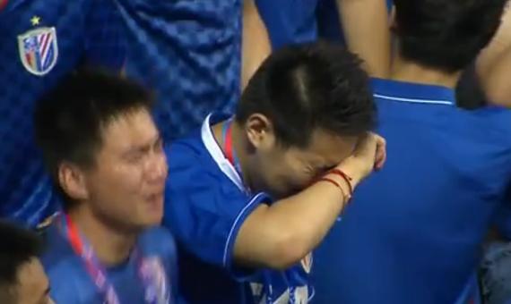 申花球迷激动的哭了