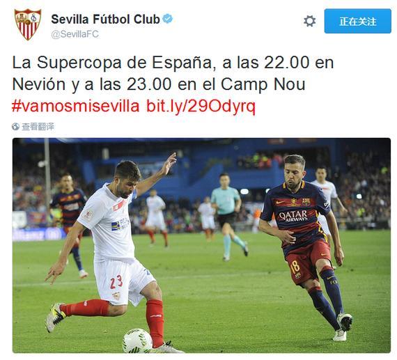 塞维利亚官方宣布西超杯比赛时间