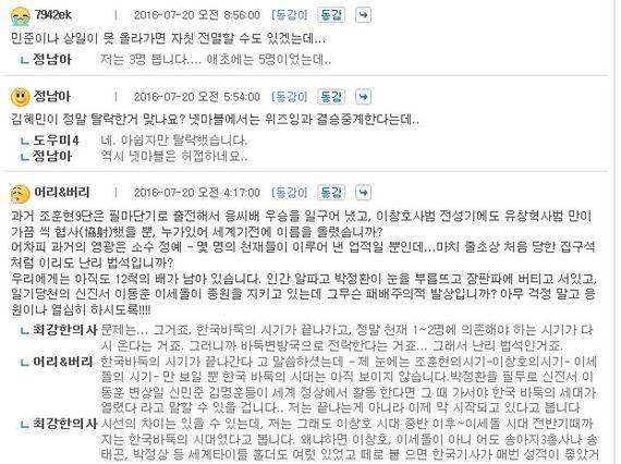 韩国棋迷评论