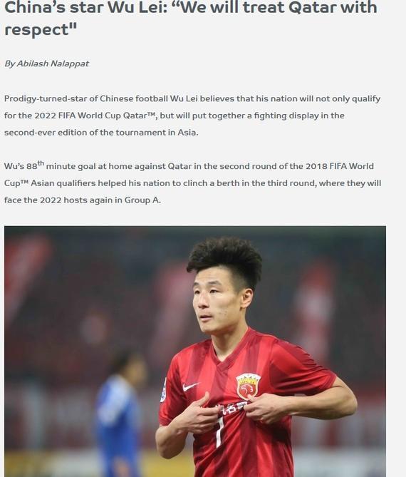 武磊接受卡塔尔世界杯组委会采访