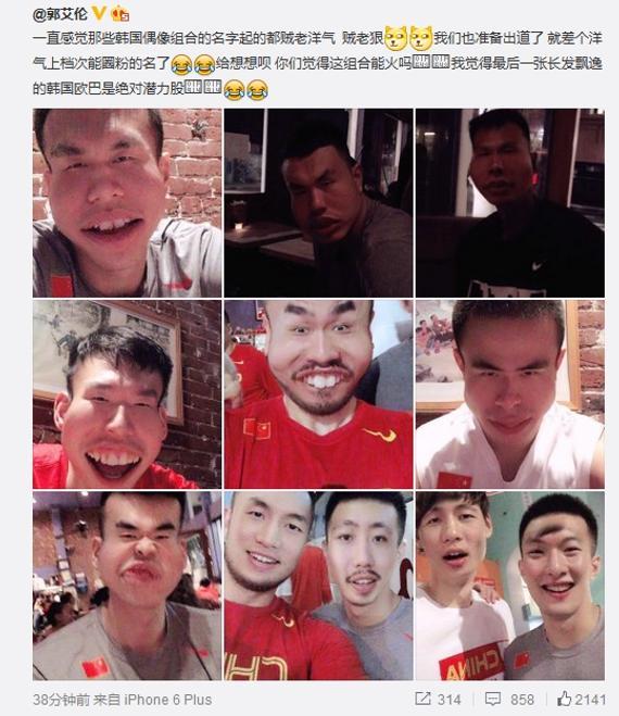 郭少微博恶搞男篮队员 网友调侃:你是活腻了