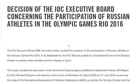 奥委会决定不对俄代表团实行全面禁赛(官网截图)