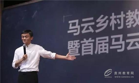马云在演讲