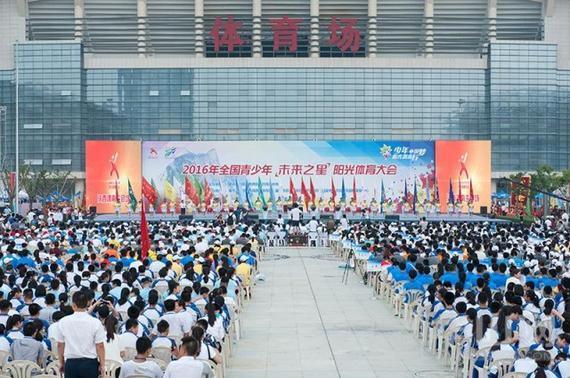 2016年天下青少年阳光体育大会在渭南市体育核心闭幕