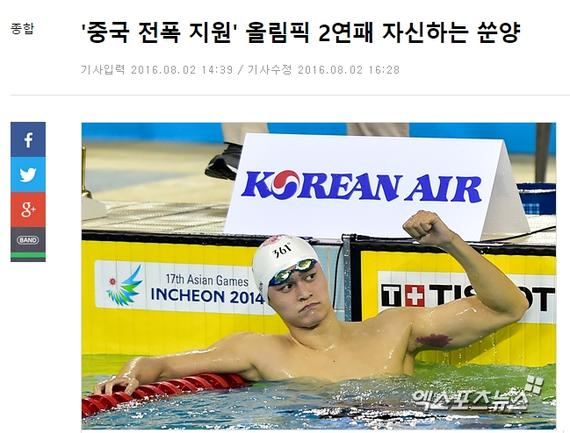 孙杨得到了中国泳协的全力支持