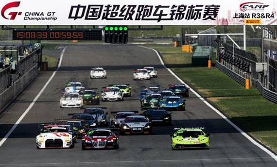 China GT中国超级跑车锦标注赛上海站(第叁回合)开航。